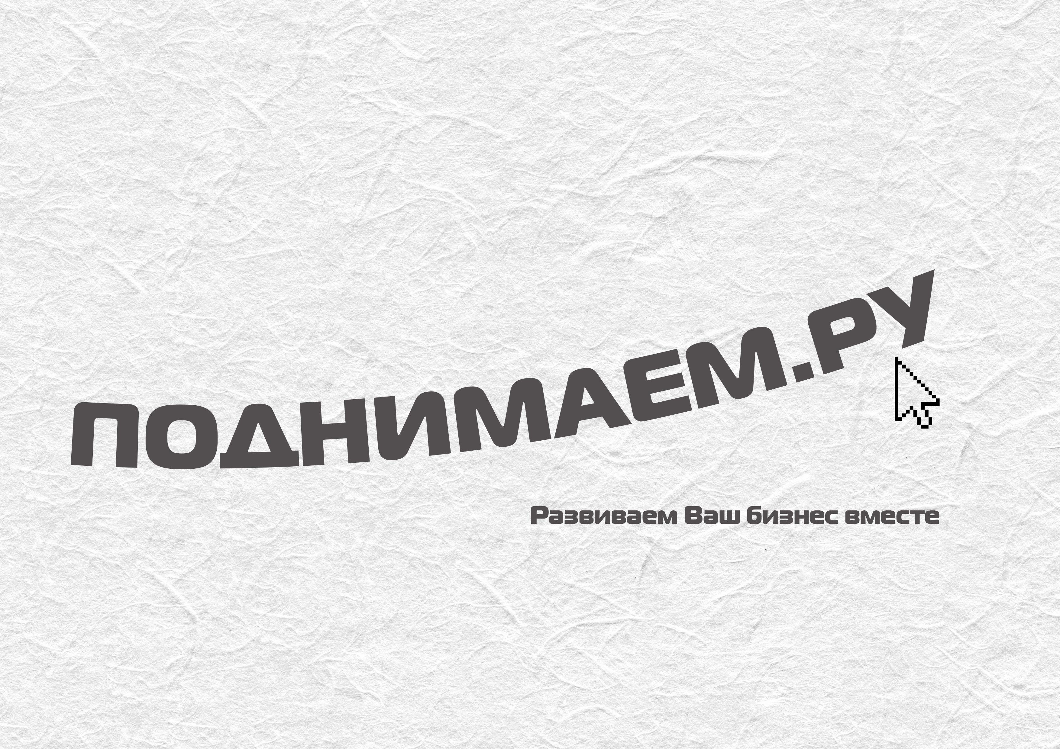 Разработать логотип + визитку + логотип для печати ООО +++ фото f_6375546695b922e1.jpg