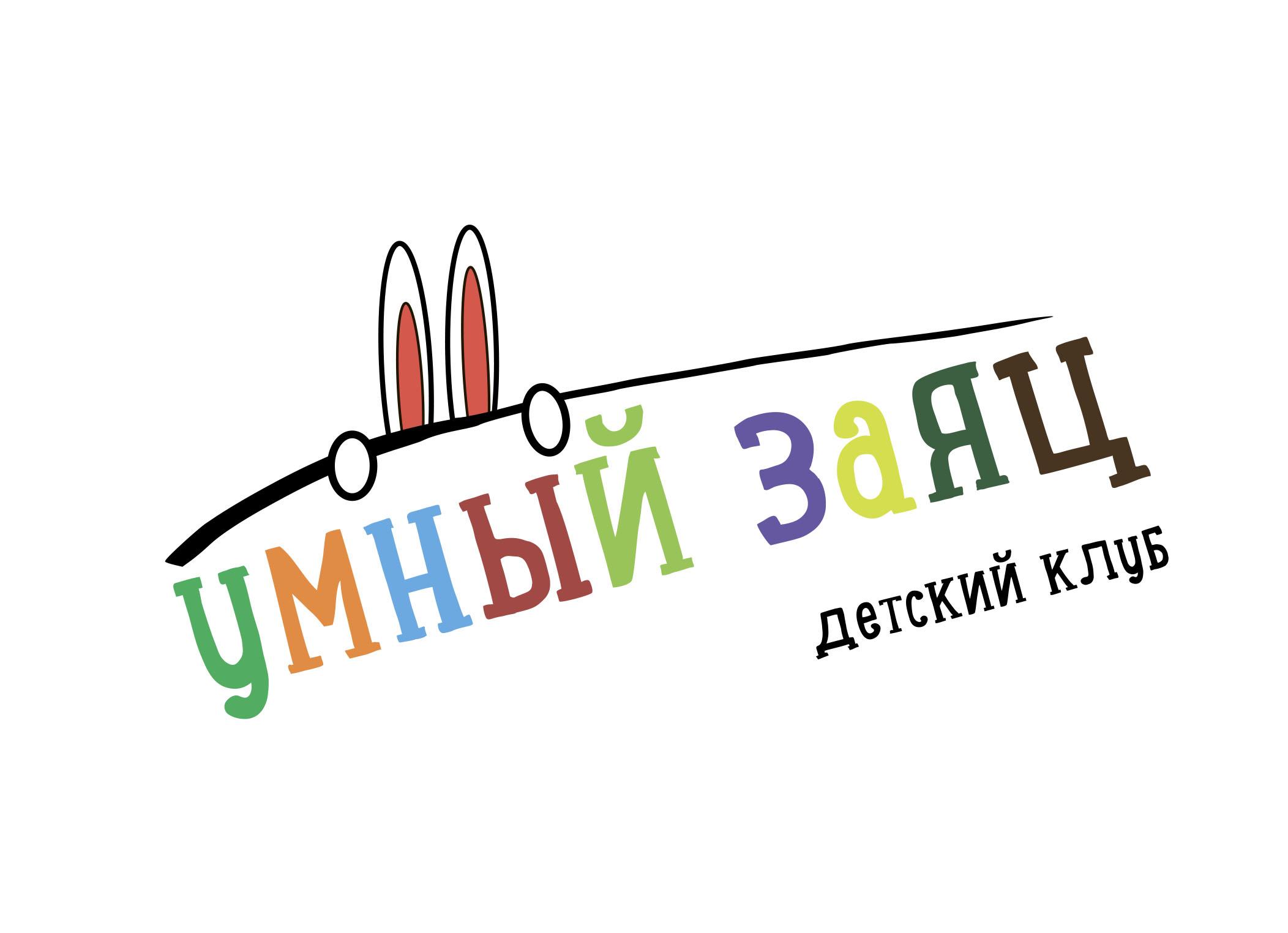 Разработать логотип и фирменный стиль детского клуба фото f_79455525d559a947.jpg