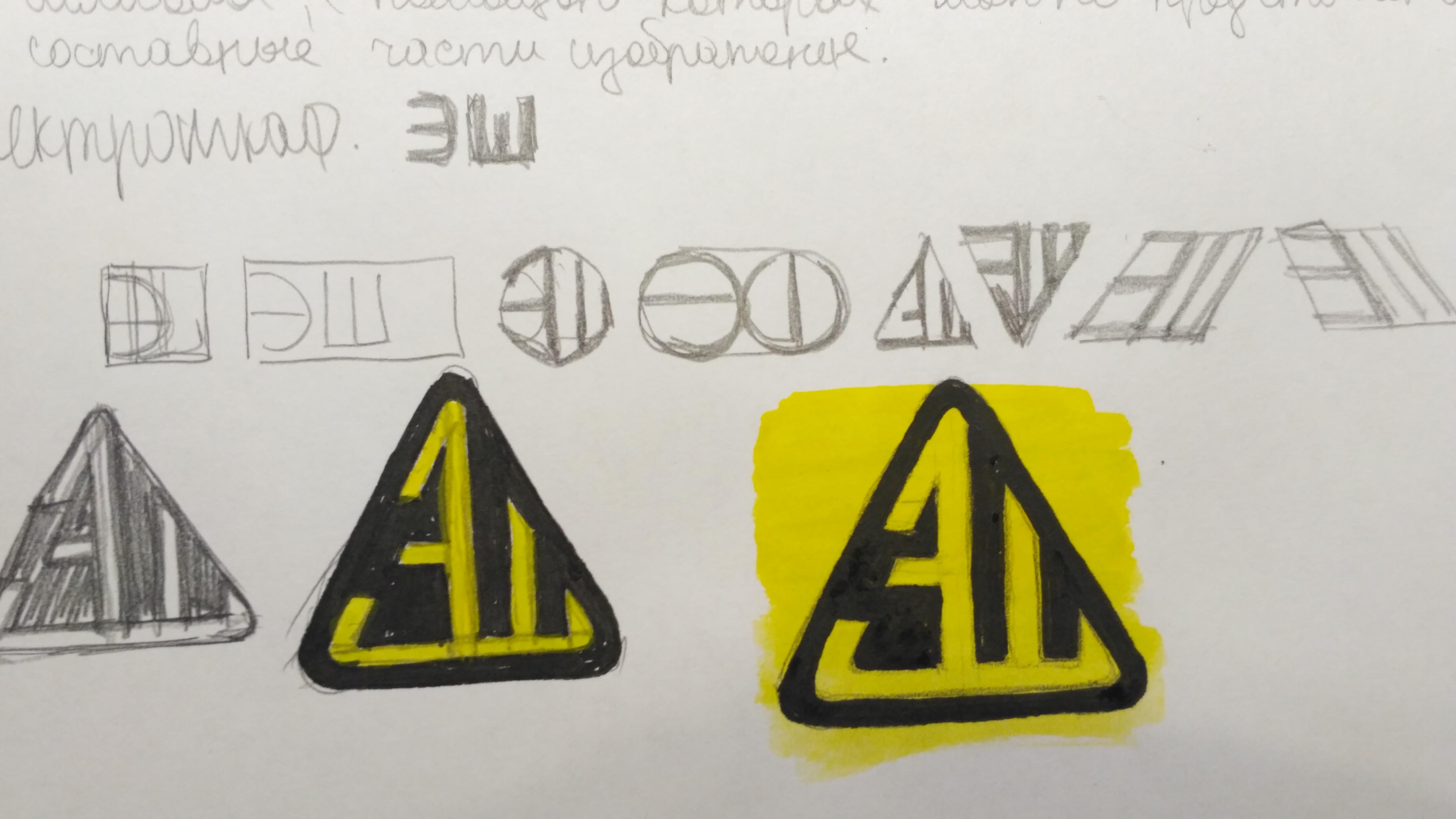 Разработать логотип для завода по производству электрощитов фото f_3085b6ea9187f65f.jpg