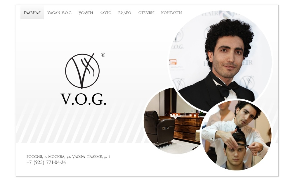 Студия Vagan Vog