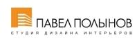 Студия дизайна интерьеров «ПАВЕЛ ПОЛЫНОВ»