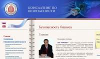 Текст для страницы сайта http://infocon.ru