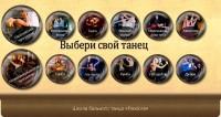 Школа бального танца «Pandora»