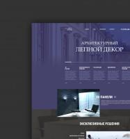 Дизайн сайта Архитектурный лепной декор
