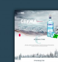 """Дизайн сайта водочной продукции """"Стужа"""""""