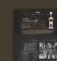 """Дизайн сайта бренда """"Национальная коллекция"""""""