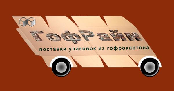 Логотип для компании по реализации упаковки из гофрокартона фото f_6225cdd34aa202de.png