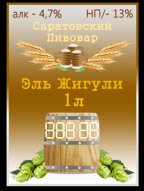 Разработка логотипа для частной пивоварни фото f_6675d7e7cac4a3b2.png