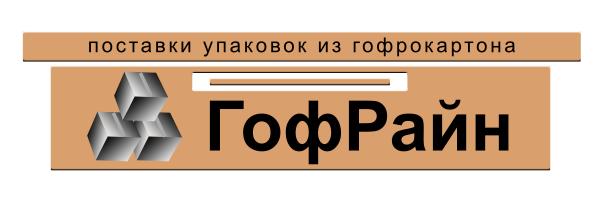 Логотип для компании по реализации упаковки из гофрокартона фото f_6835cdd34b99f18d.png