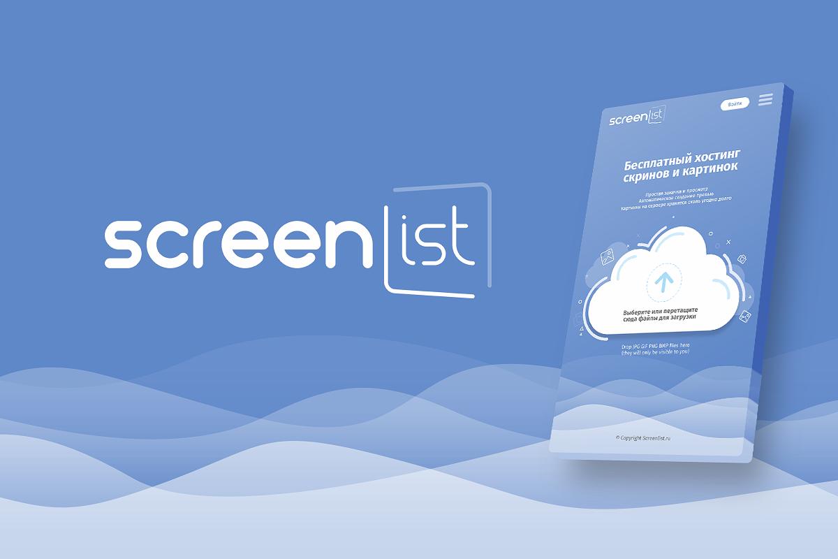 Безлимитный фотохостинг ScreenList.ru требует новый дизайн фото f_04159cbb600e8217.png