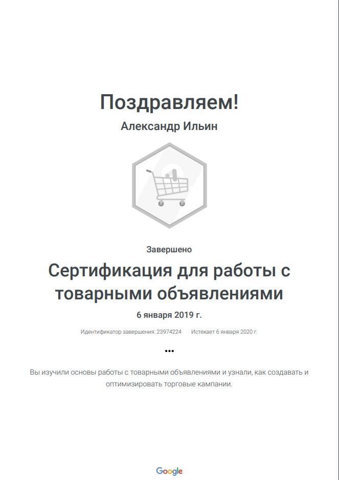 Сертификат Google Ads Товарные объявления