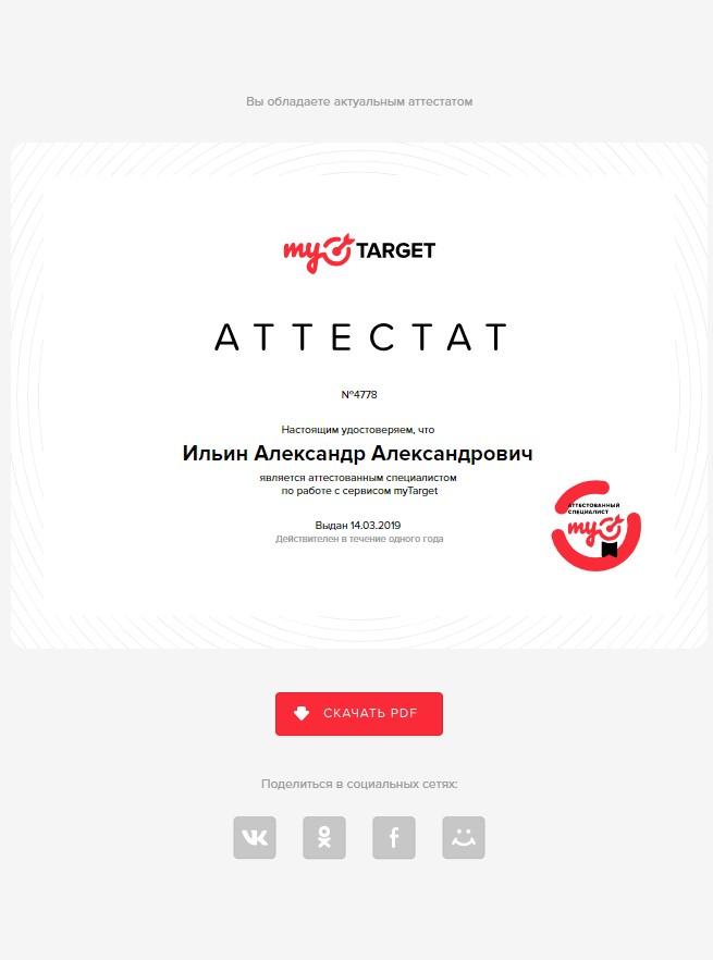 Сертификат MyTarget