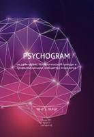 WHITE PAPER для ICO проекта – Сервис для психологов