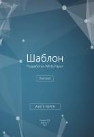 Шаблон разработки WHITE PAPER для ICO проекта