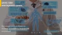 БИЗНЕС- ПЛАН Организация интернет-сервиса по оказанию дистанционных медицинских консультаций