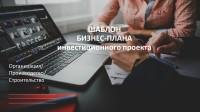 Шаблон разработки бизнес-плана