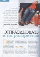 """Публикация по личным финансам в журнале """"Домашний очаг"""""""