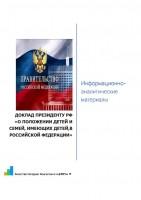 Информационно-аналитические материалы для Правительства РФ