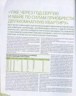 """Публикация по личным финансам в журнале """"Популярные финансы"""""""