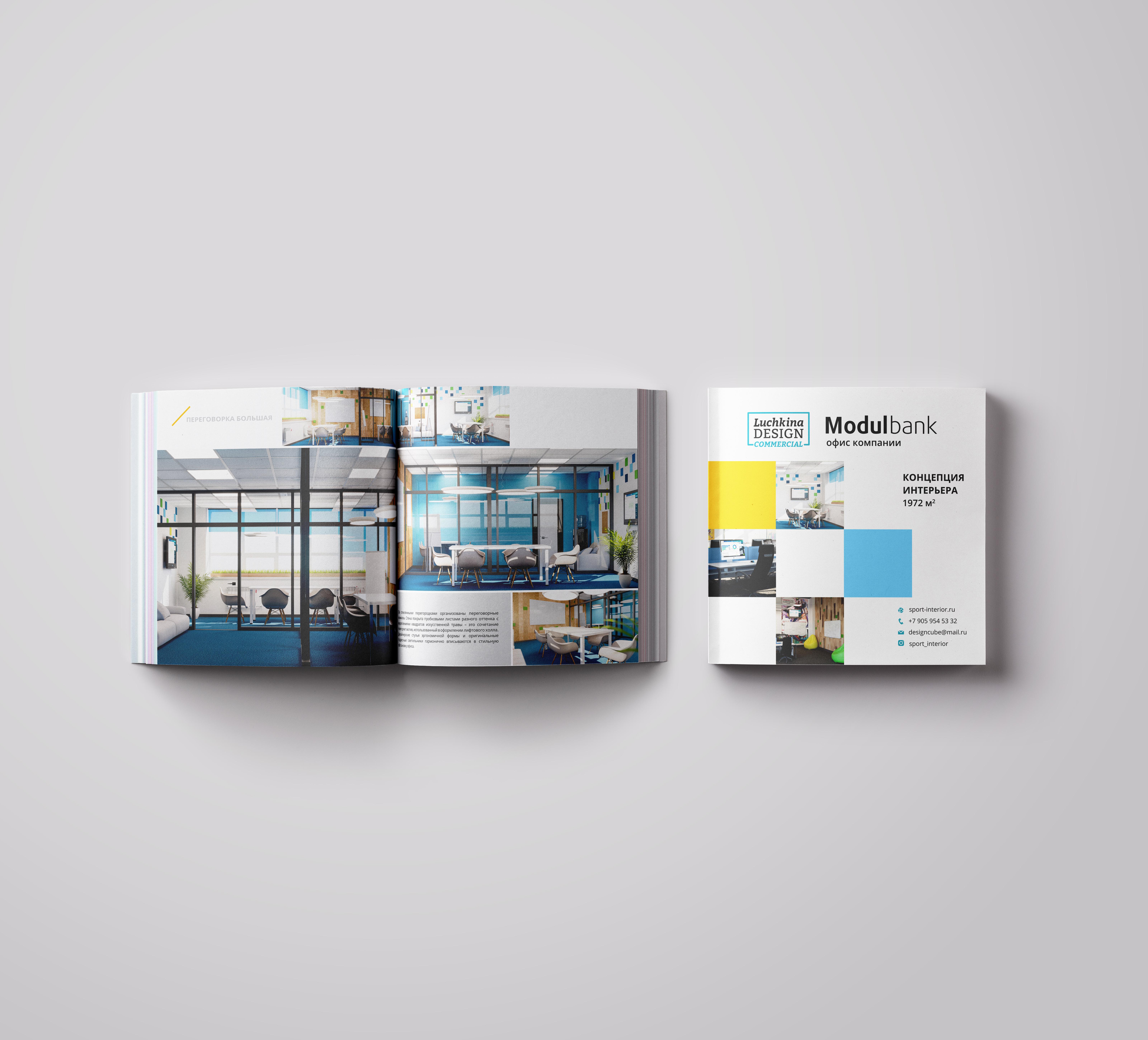 Оформление портфолио для интерьерного дизайнера