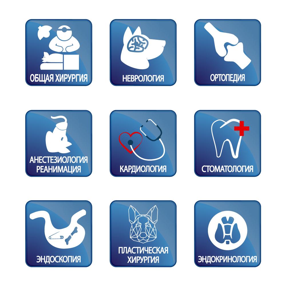Иконки для ветеринарного центра