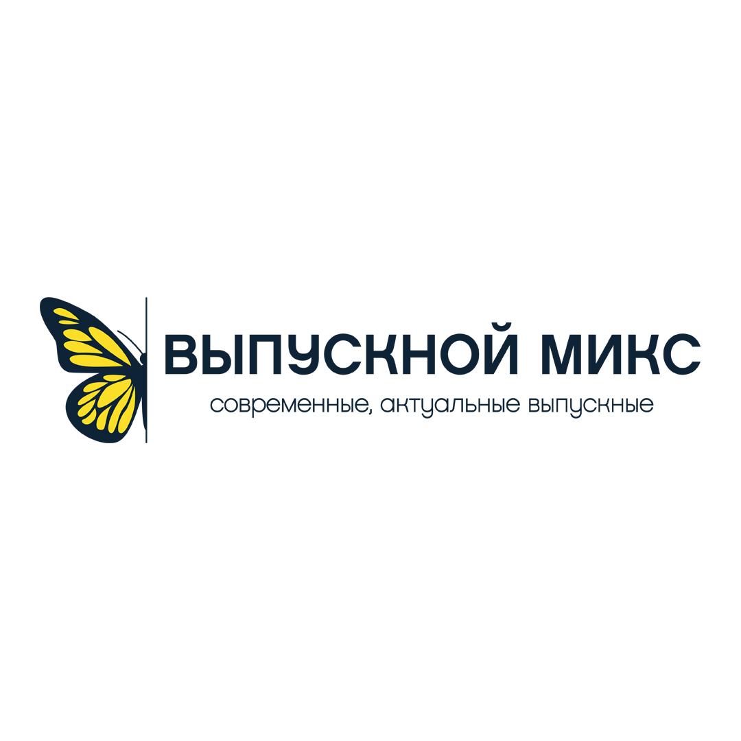 """Логотип для компании  """"Выпускной микс"""""""