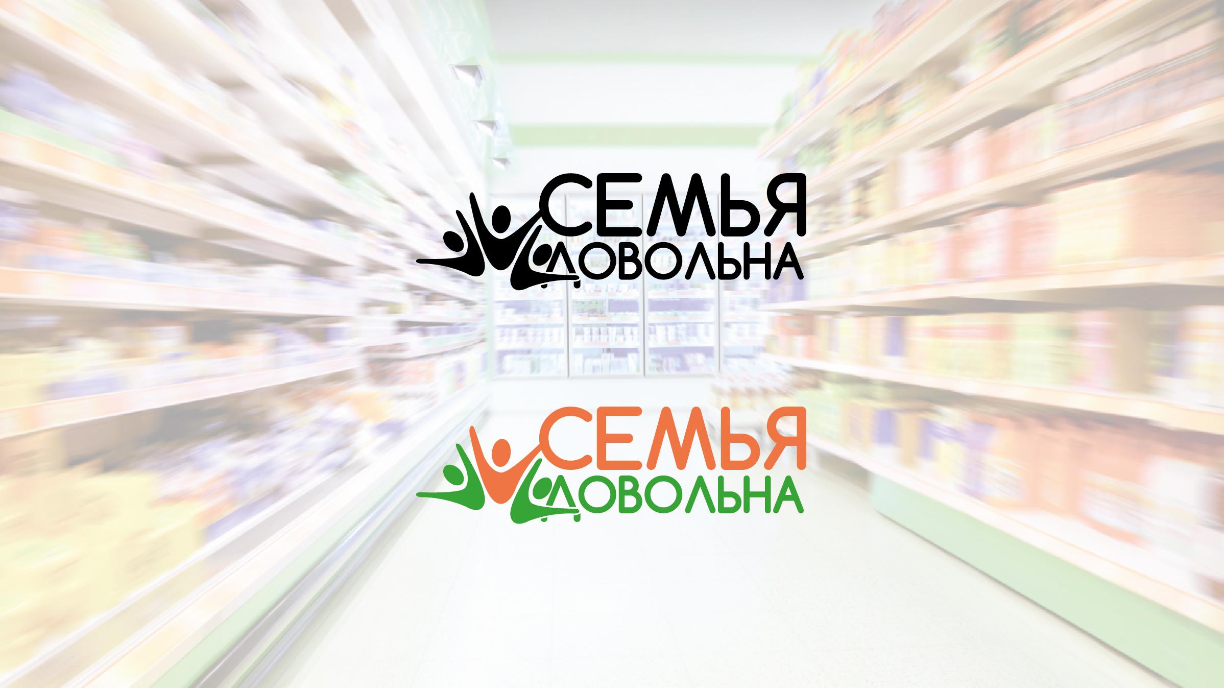 """Разработайте логотип для торговой марки """"Семья довольна"""" фото f_9405ba8e04764399.jpg"""