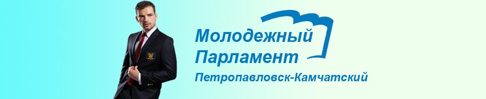 "Шапка сайта - ""Молодежный парламент"""