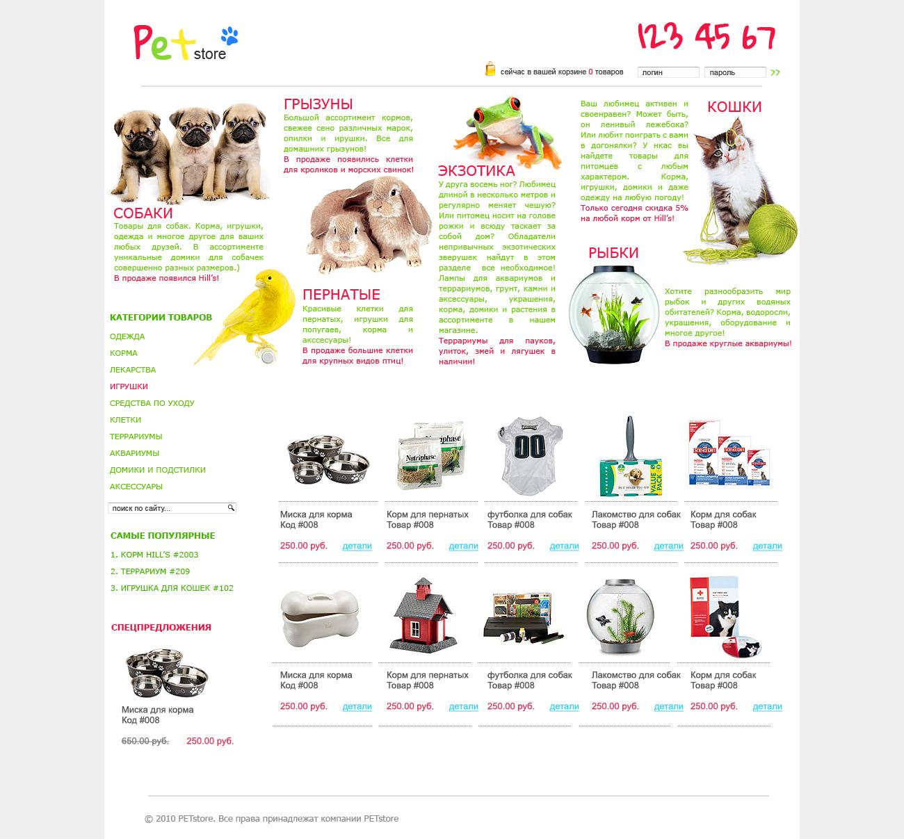 """Дизайн сайта - """"Домашние животные"""""""