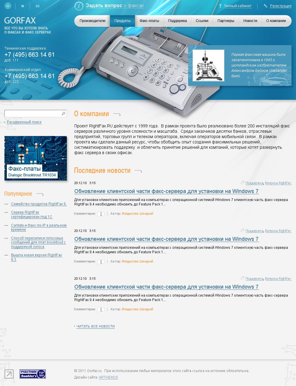 """Дизайн сайта - """"Факсы и серверы"""""""
