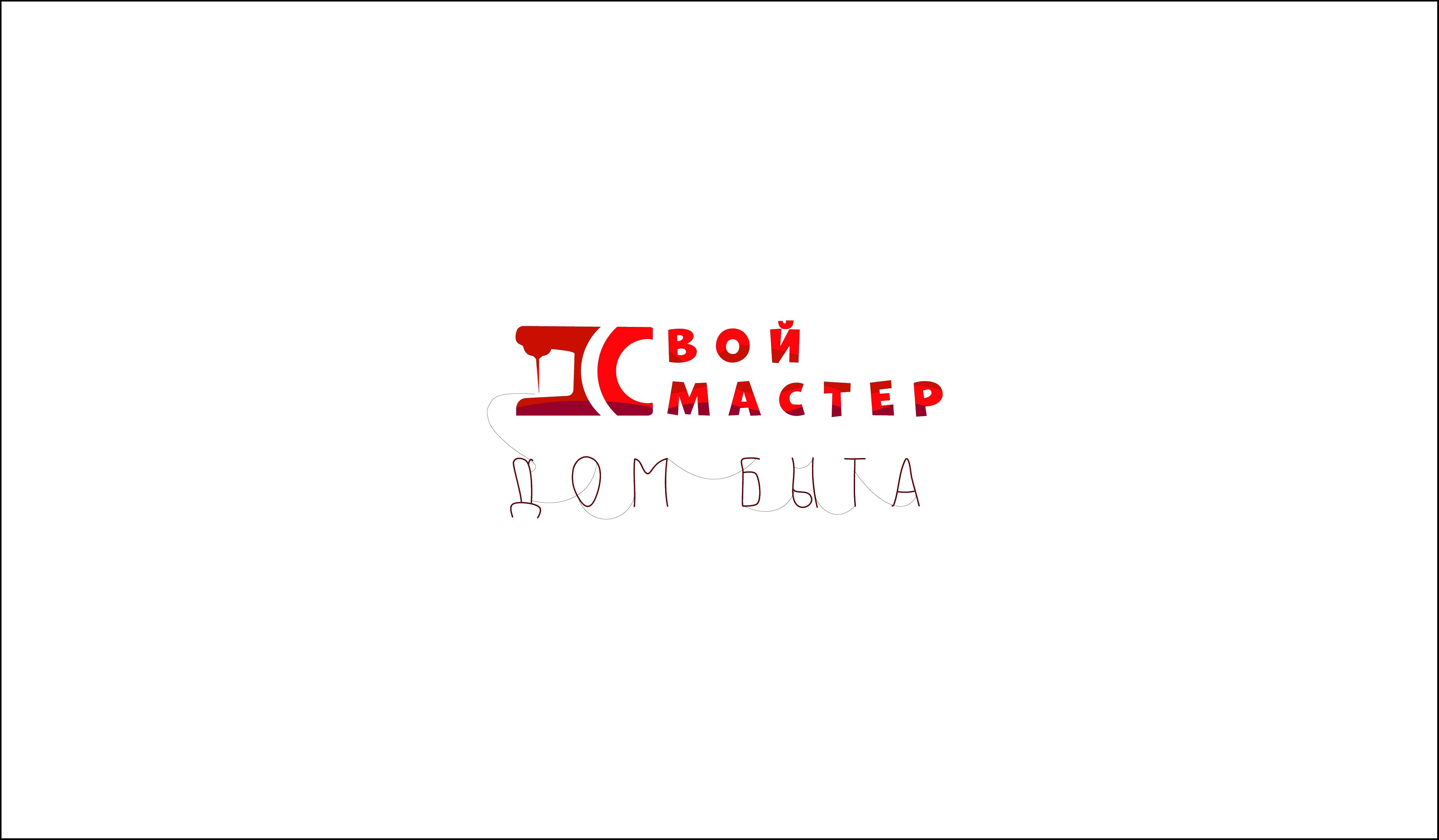 Логотип для сетевого ДОМ БЫТА фото f_4435d73b9aeea864.png
