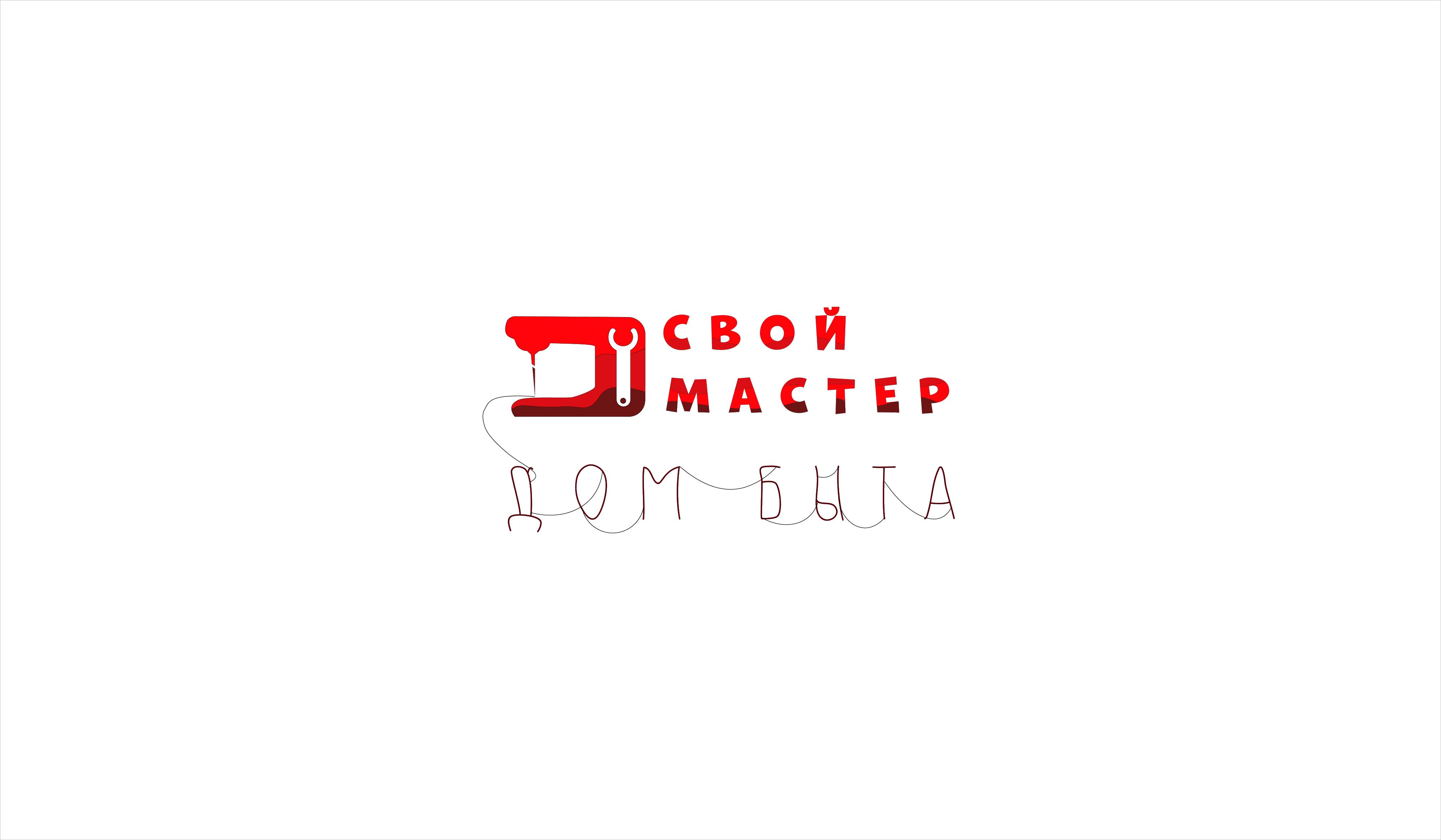 Логотип для сетевого ДОМ БЫТА фото f_9355d78d57fe4f5d.png