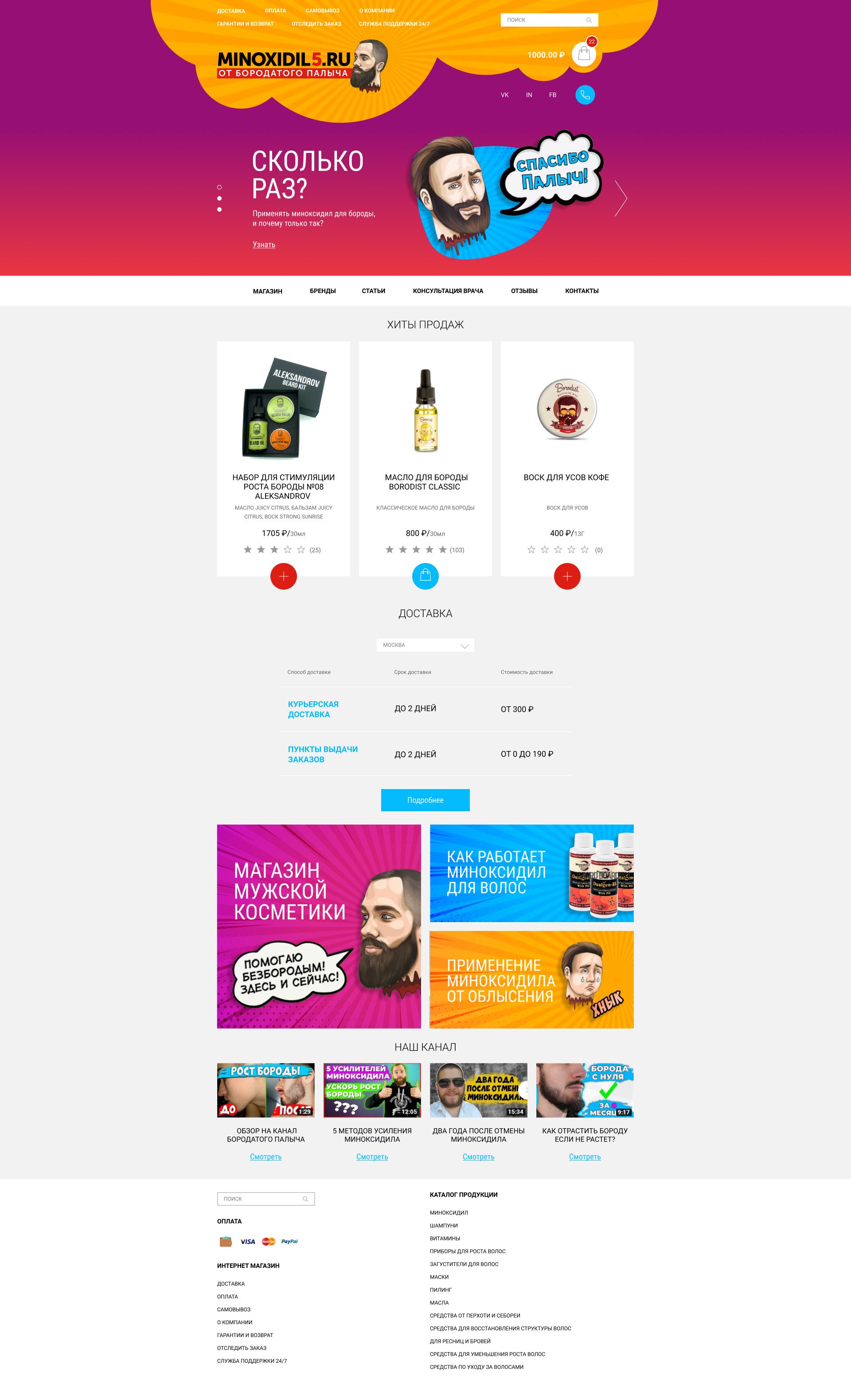 Дизайн главной страницы интернет-магазина фото f_6755e20550b042cf.jpg