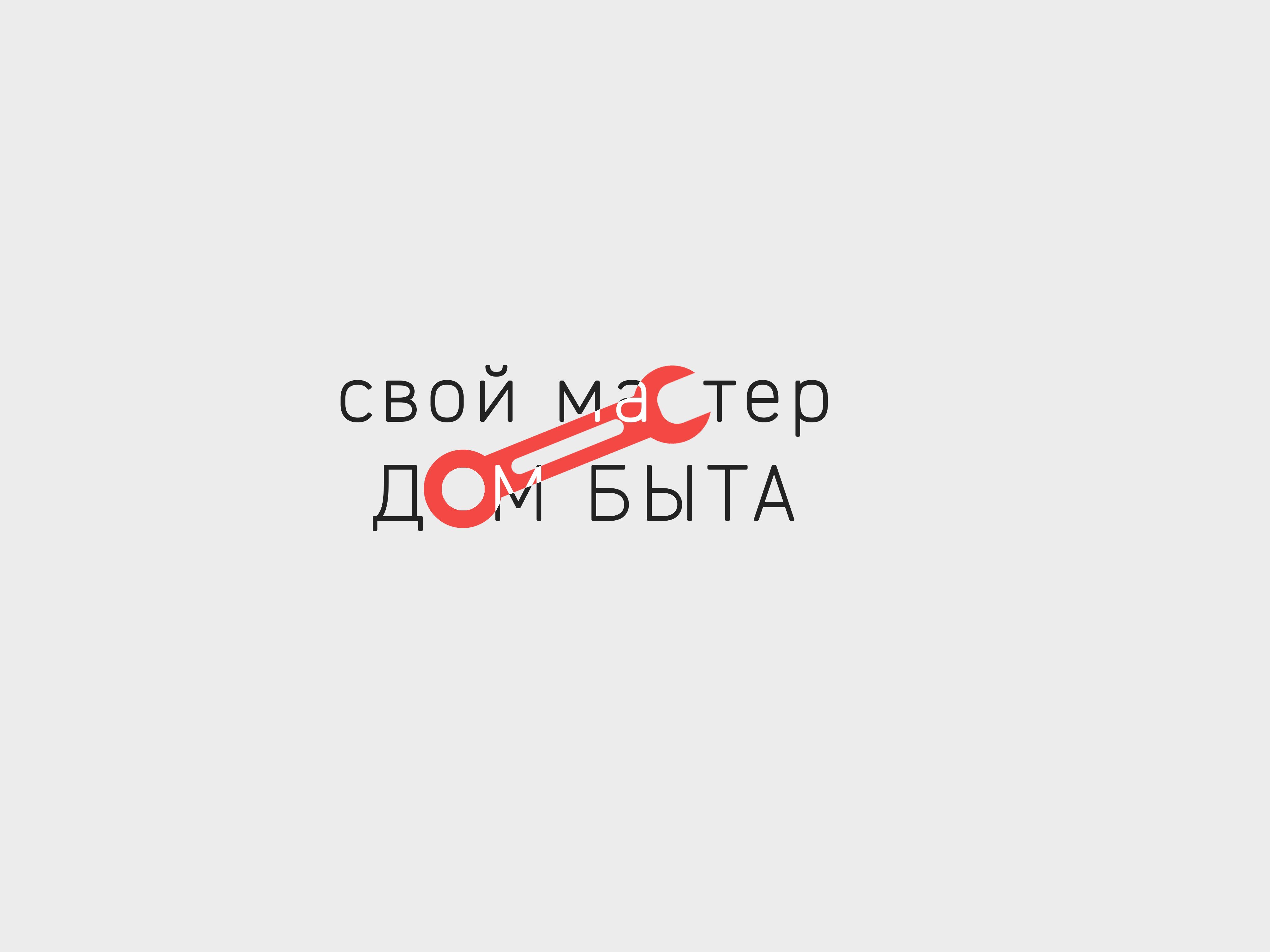 Логотип для сетевого ДОМ БЫТА фото f_0485d764fe0d6527.png
