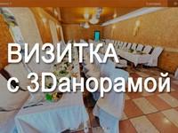 Сайт визитка с панорамой