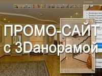 Промо-сайт с 3d панорамой