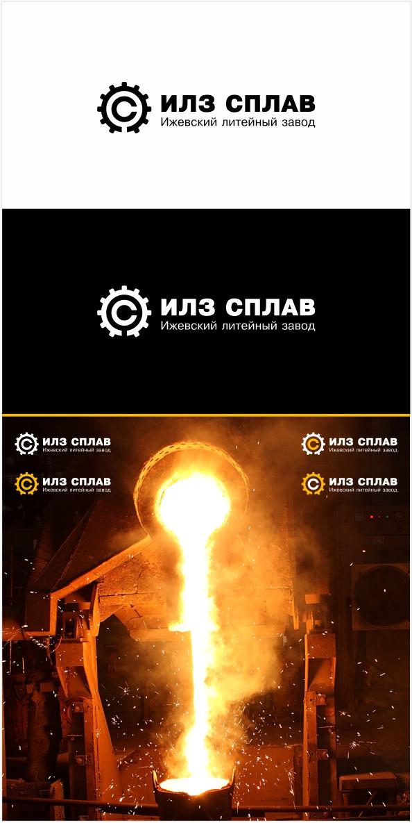 Разработать логотип для литейного завода фото f_4355b059d701feda.jpg