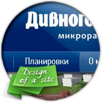 Микрорайон Дивногорск (застройка)