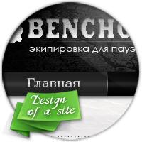 BENCHHORDIE.com - экипировка для пауэрлифтинга и жима лежа