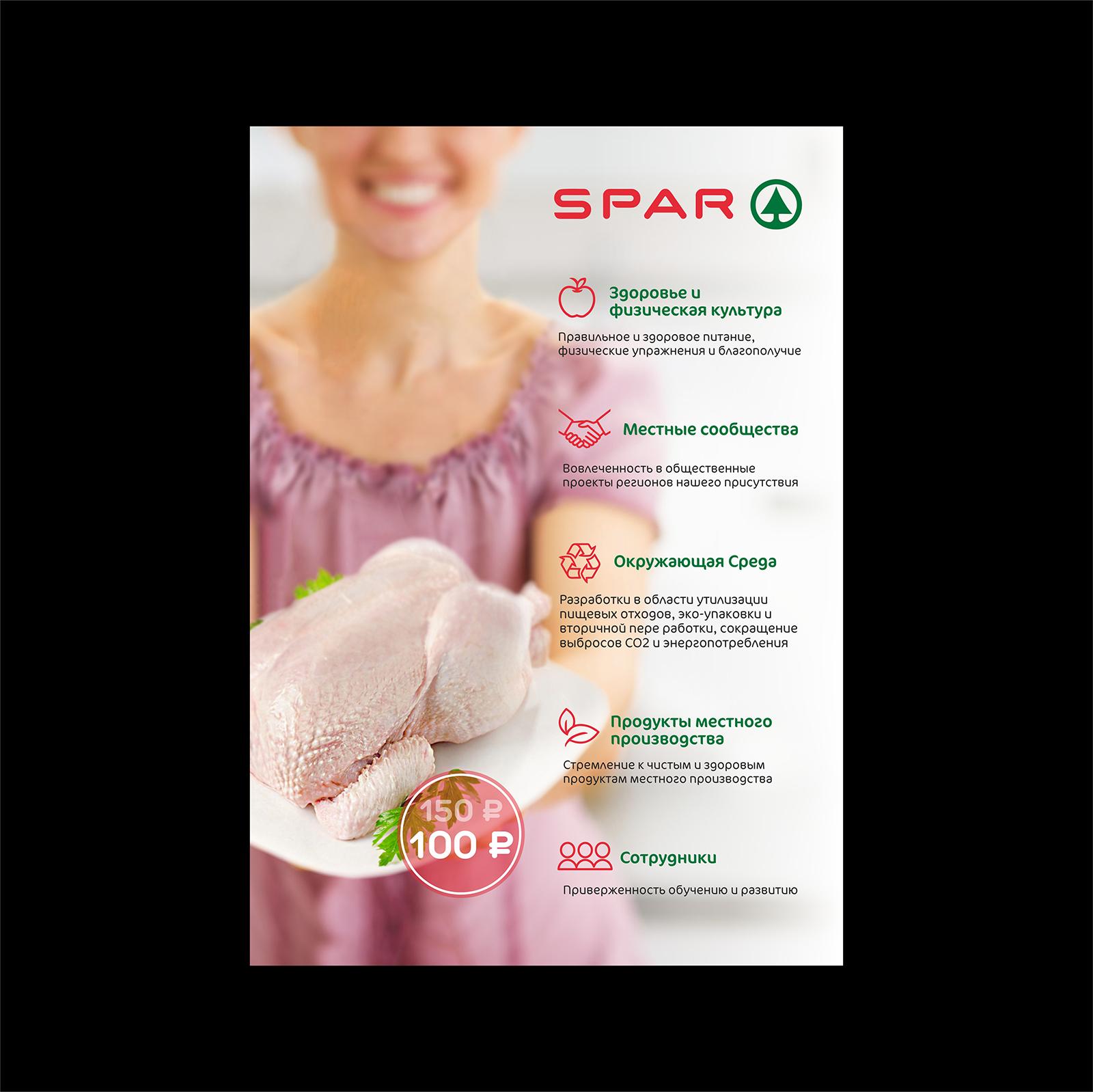 Дизайн листовки для магазина SPAR фото f_1625cb71e6ac4082.jpg