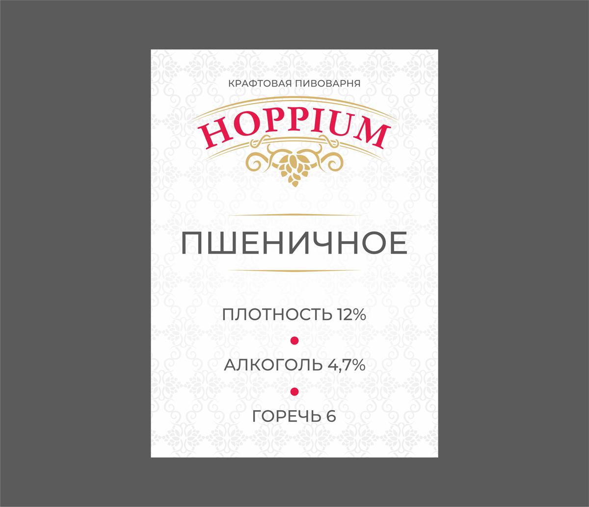 Логотип + Ценники для подмосковной крафтовой пивоварни фото f_3985dc03890befa4.jpg