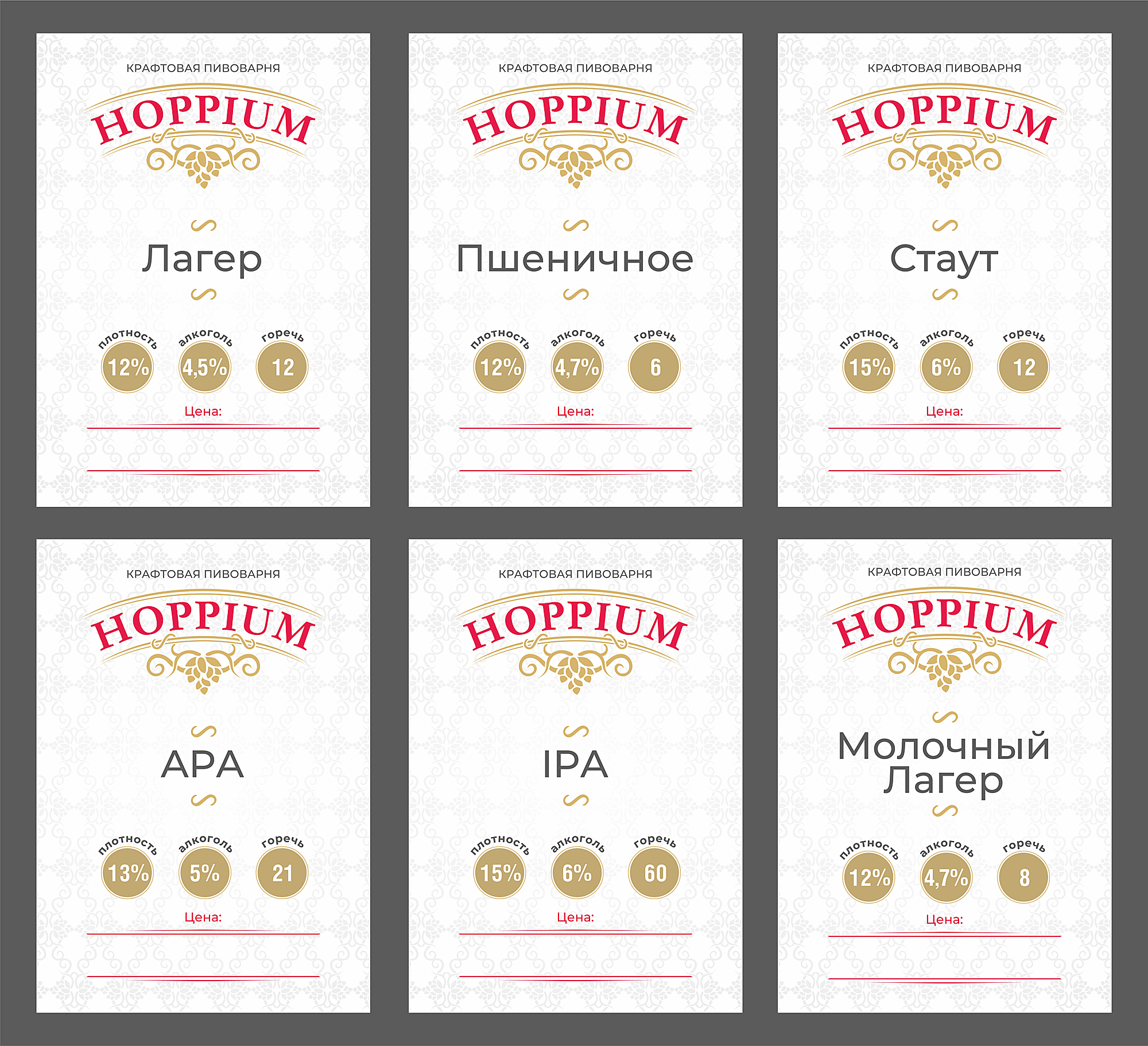 Логотип + Ценники для подмосковной крафтовой пивоварни фото f_4925dc02c1a2d574.jpg