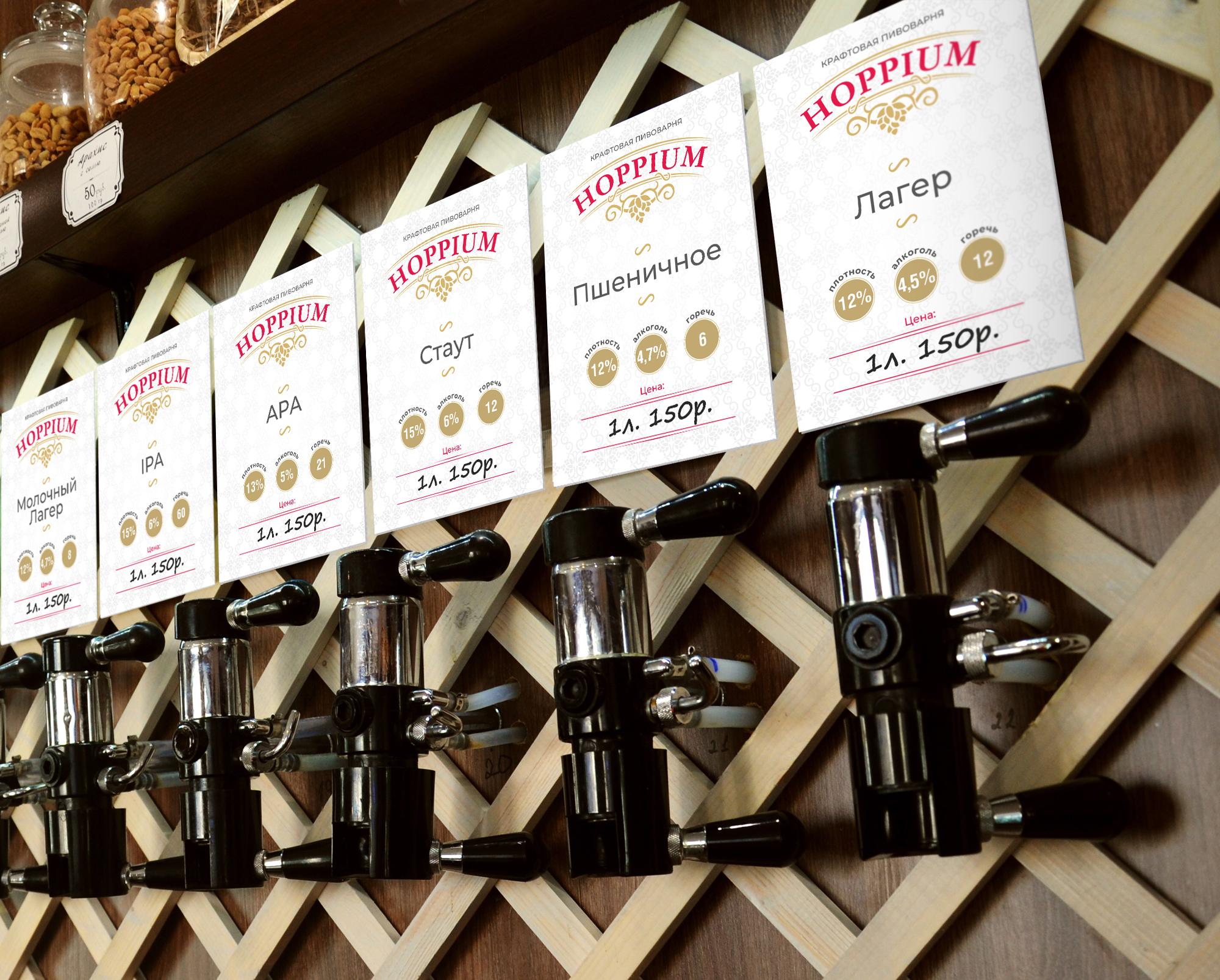 Логотип + Ценники для подмосковной крафтовой пивоварни фото f_6715dc02c24e3890.jpg