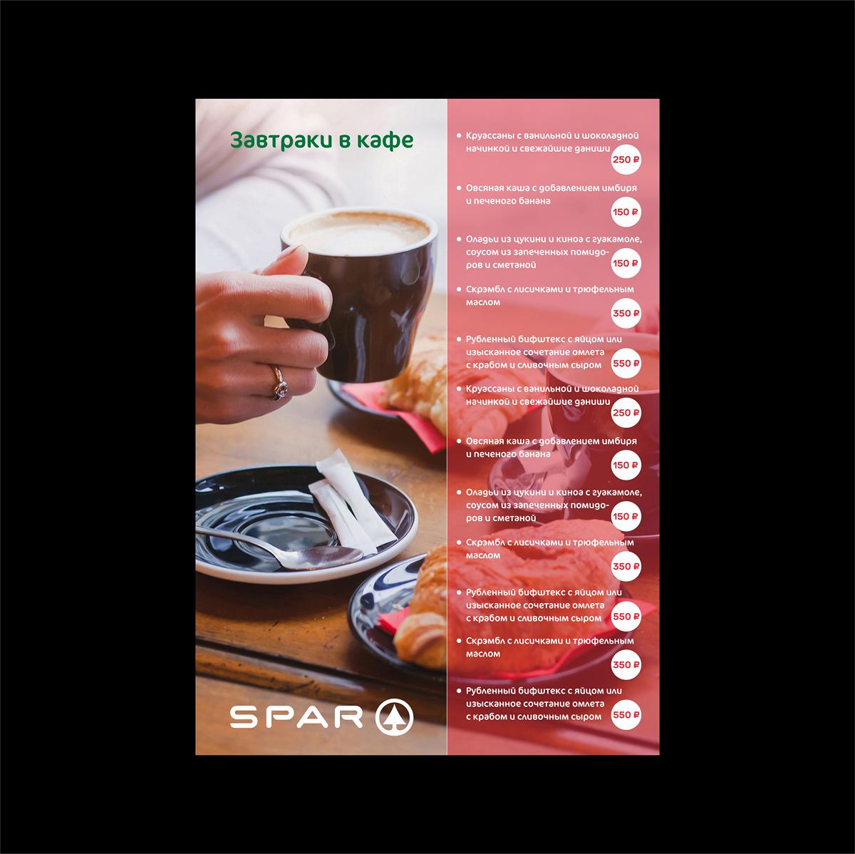 Дизайн листовки для магазина SPAR фото f_6905cb33a3db2ba2.jpg