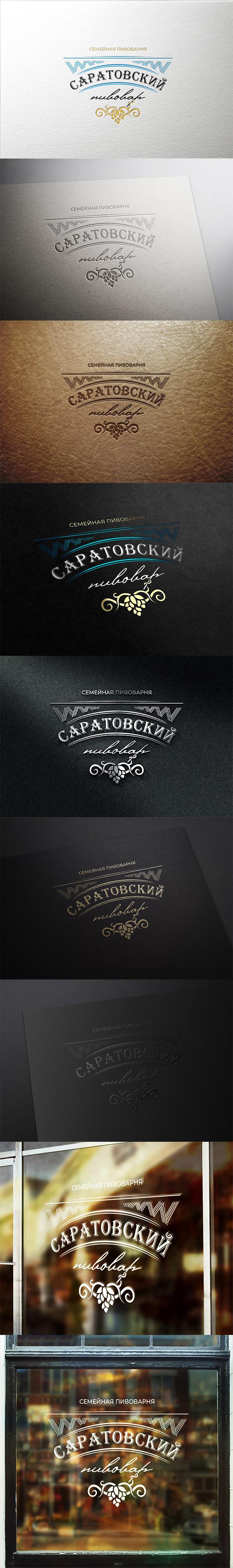 Разработка логотипа для частной пивоварни фото f_6905d786c06da5c2.jpg