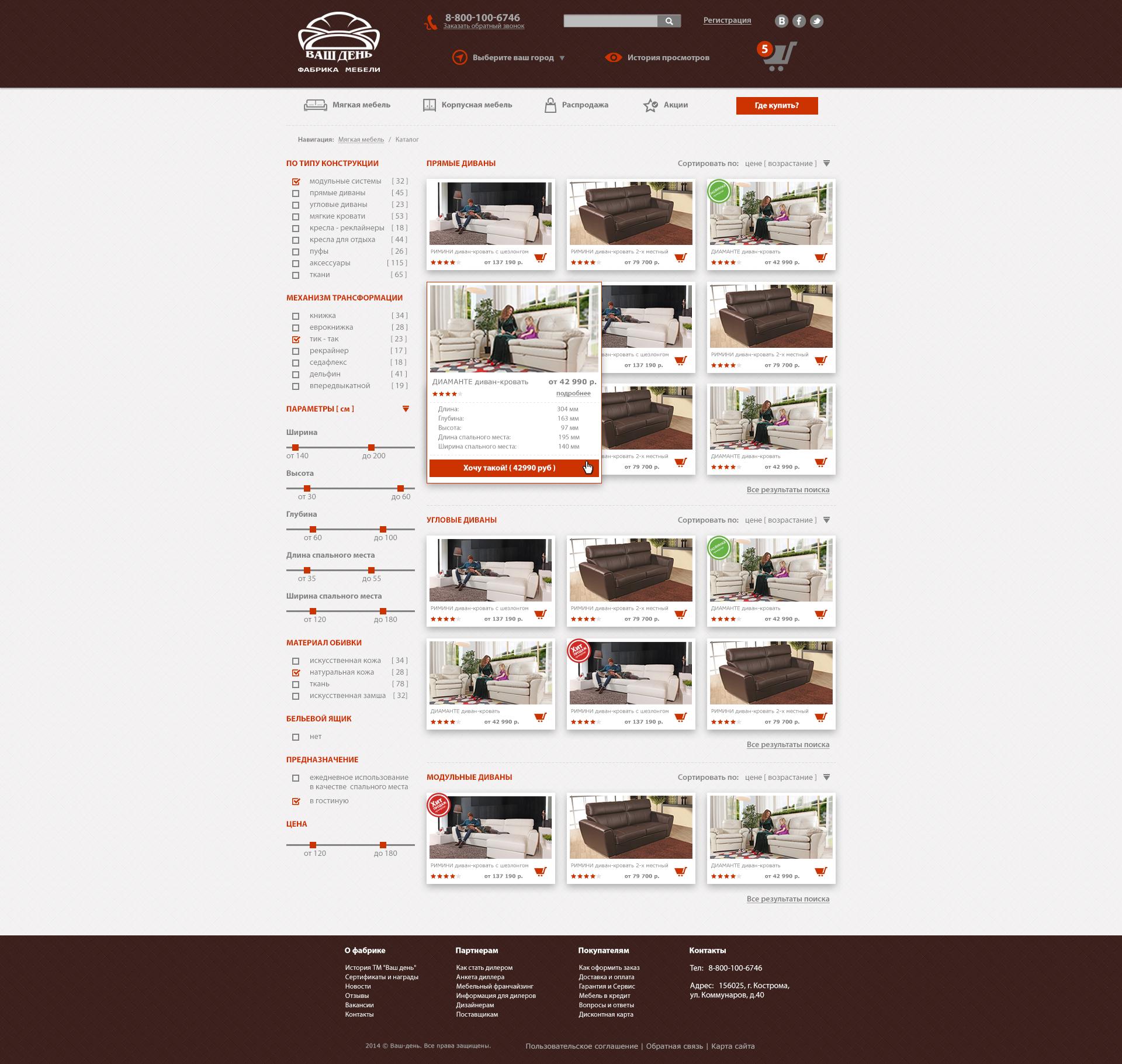 Разработать дизайн для интернет-магазина мебели фото f_07552f48d1a1394e.jpg