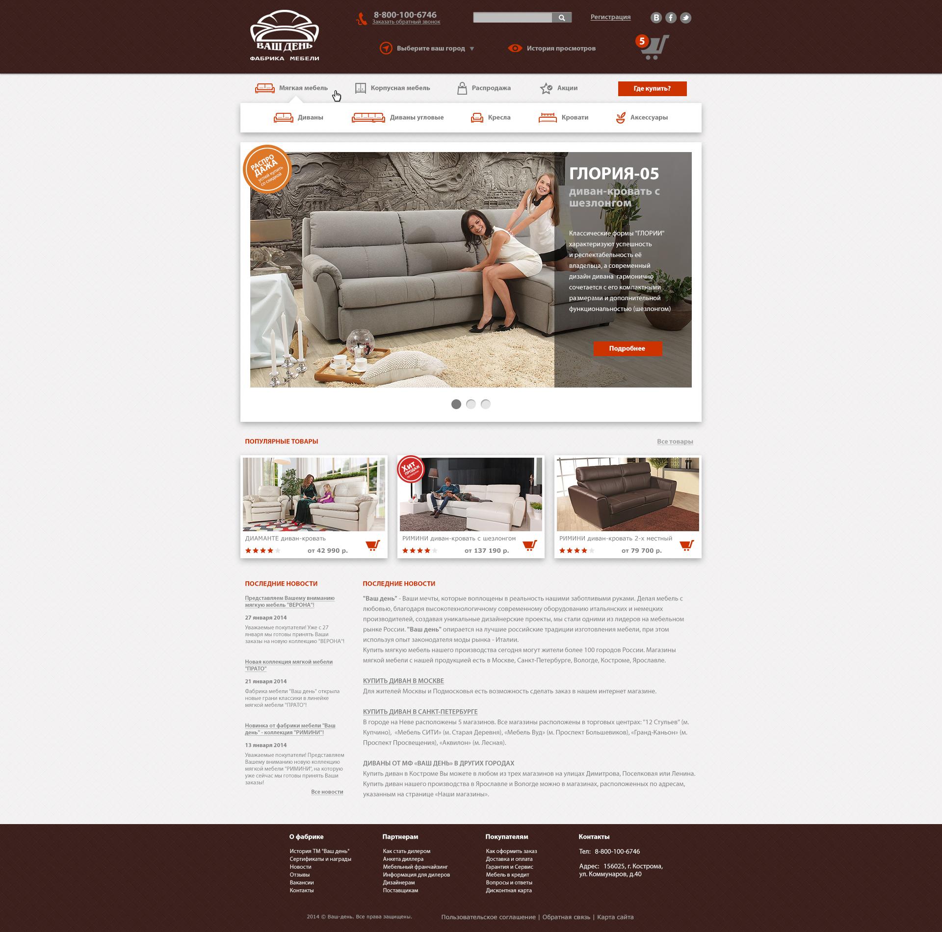 Разработать дизайн для интернет-магазина мебели фото f_49852ead67b03503.jpg