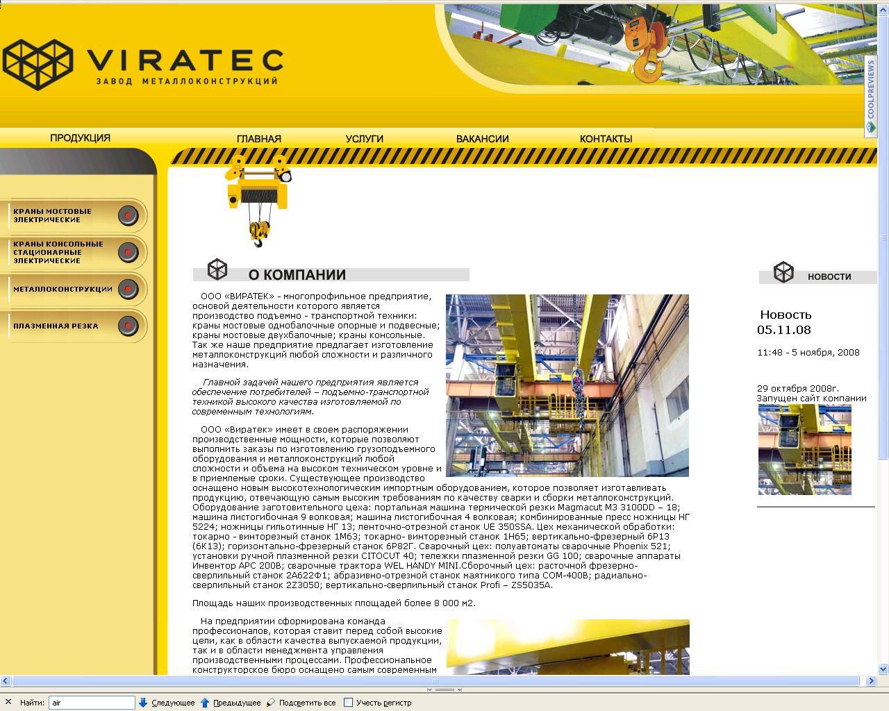 viratec.ru-