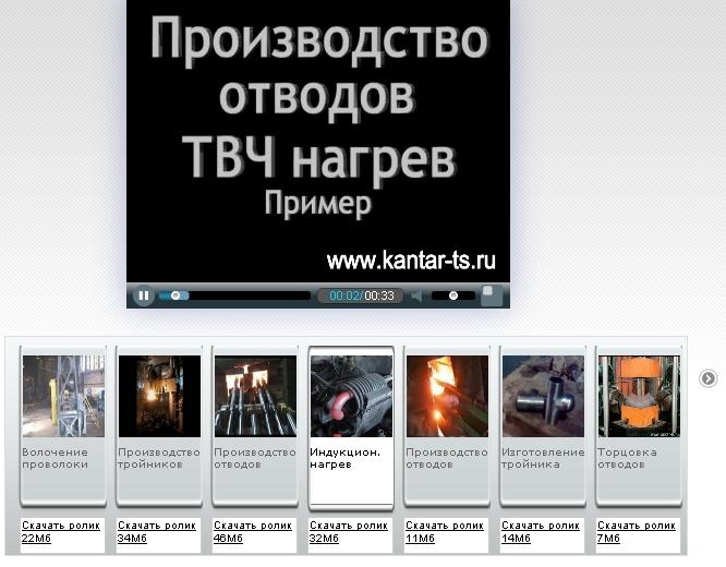 kantar-ts.ru_video_on_sait