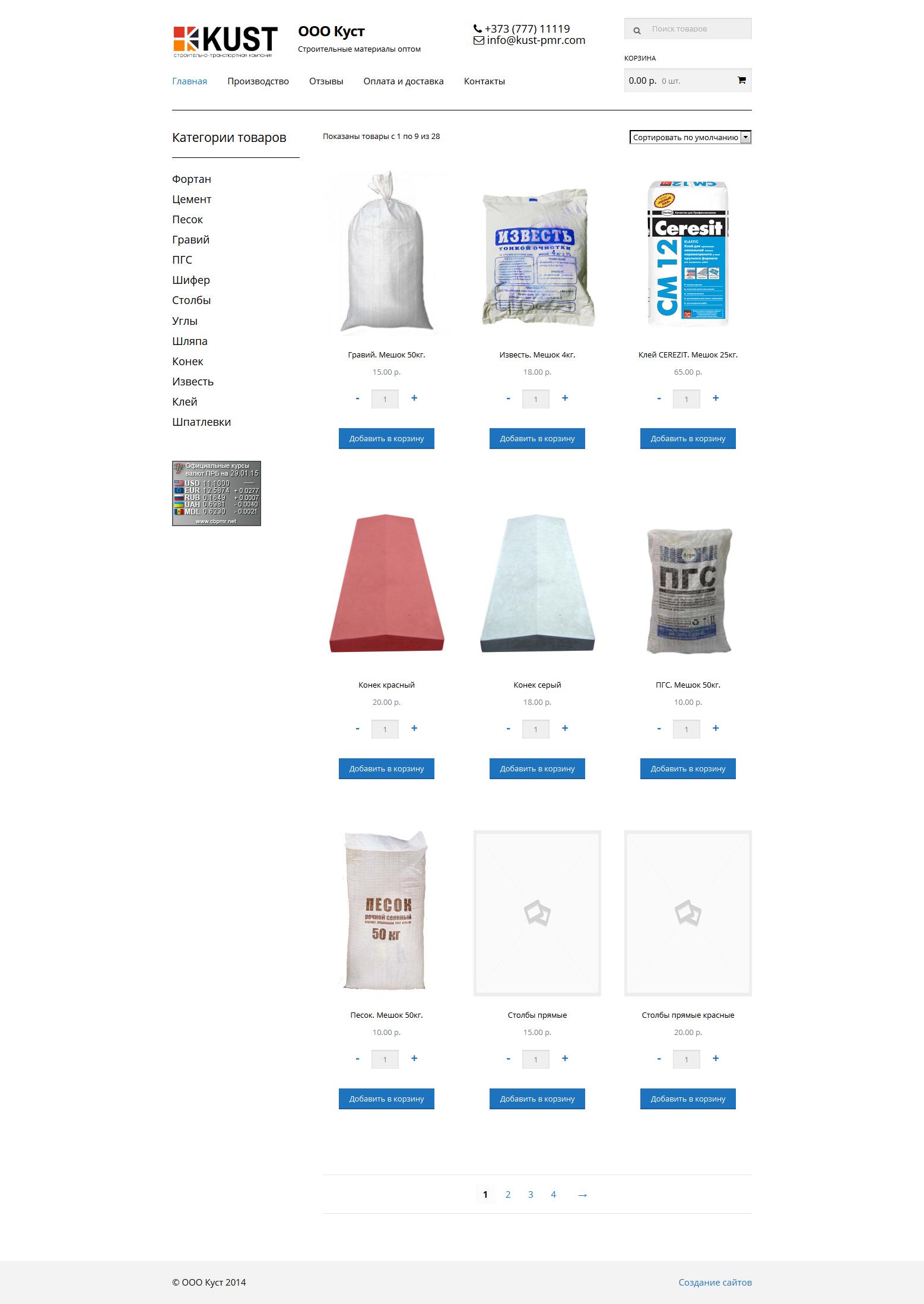 wp-Woocommerce-ООО Куст - Строительные материалы оптом
